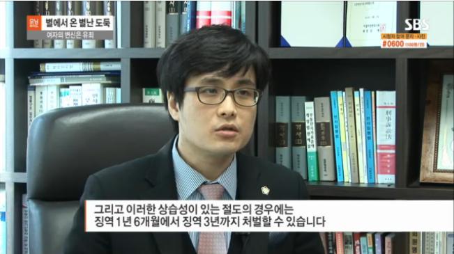 박준상 변호사 SBS 인터뷰
